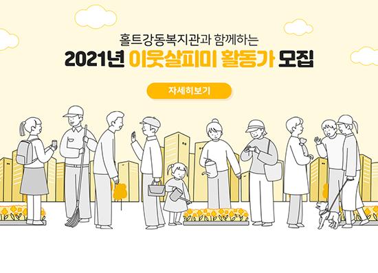 2021년 이웃살피미 사업 활동가 모집